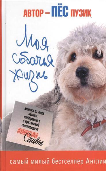 Пес Пузик Моя собачья жизнь коровин константин алексеевич моя жизнь