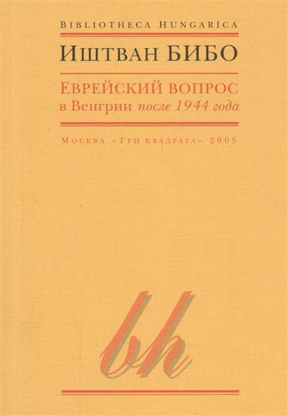 Еврейский вопрос в Венгрии после 1944 года