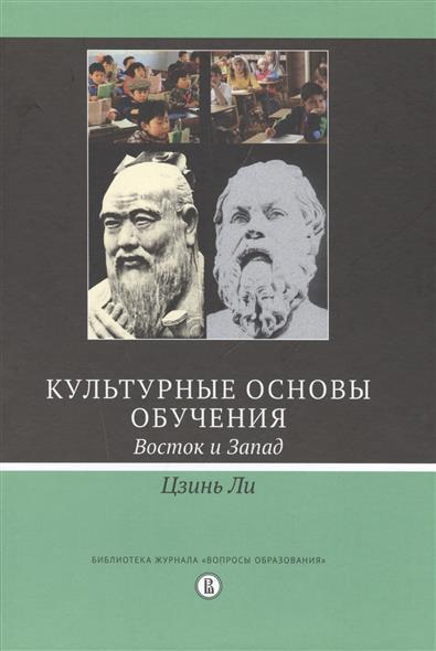 Культурные основы обучения. Восток и Запад