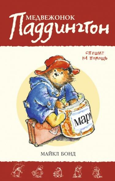 Бонд М. Медвежонок Паддингтон спешит на помощь книги азбука медвежонок паддингтон спешит на помощь книга 3
