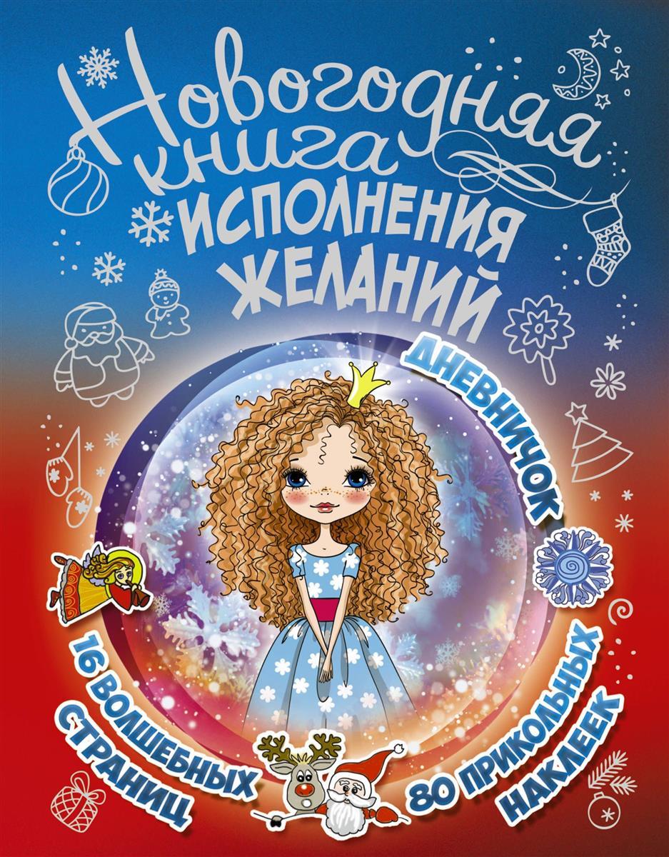Иолтуховская Е. Новогодняя книга исполнения желаний. Дневничок