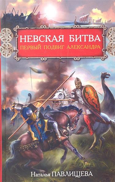 Павлищева Н. Невская битва Первый подвиг Александра юстасия тарасава первый подвиг змея добрыныча