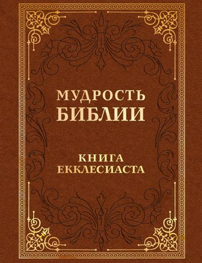 Мудрость Библии. Книга Екклесиаста