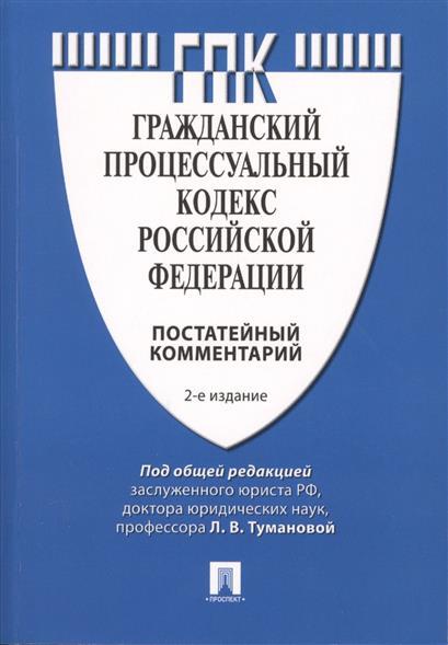 Туманова Л. (ред.) Гражданский процессуальный кодекс Российской Федерации. Постатейный комментарий