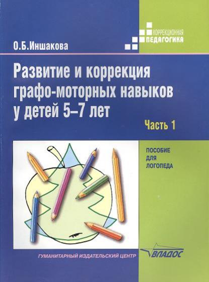 Развитие и коррекция графо-моторных навыков у детей 5-7лет: пособие для логопеда. В двух частях. Часть 1. Формирование зрительно-предметного гнозиса и зрительно-моторной координации