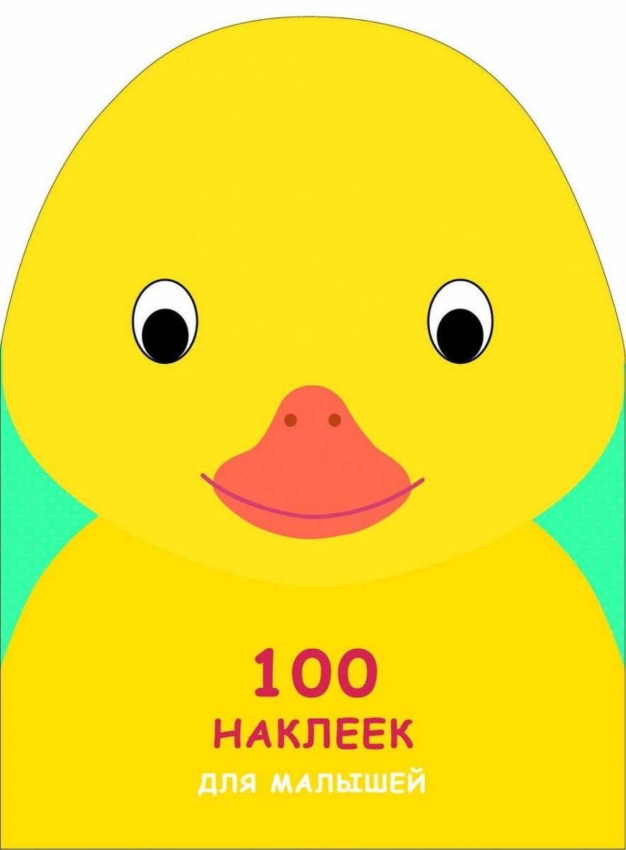 100 наклеек для малышей. Утенок