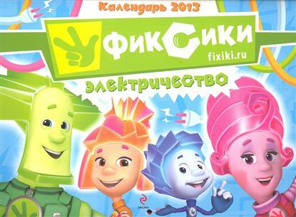 Календарь 2013. Фиксики. Электричество