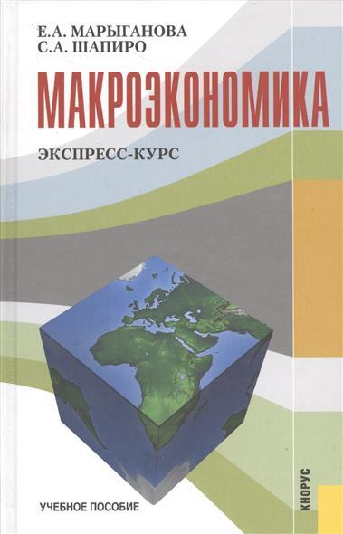 Марыганова Е.: Макроэкономика. Экспресс-курс. Учебное пособие