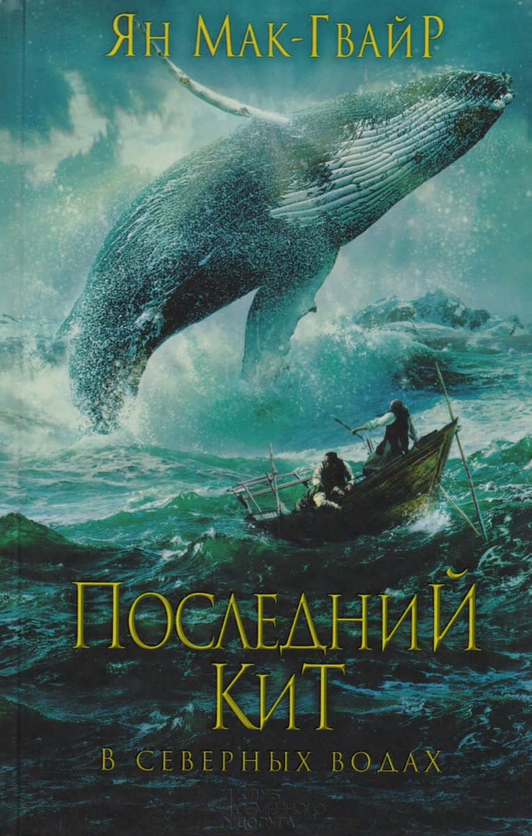Мак-Гвайр Я. Последний кит. В северных водах