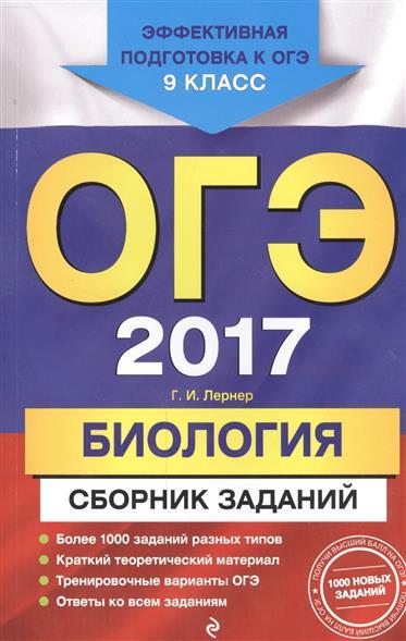 ОГЭ 2017. Биология. Сборник заданий. 9 класс