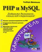 Дамашке Г. PHP и MySQL ISBN: 9785477003402 маклафлин бретт php и mysql исчерпывающее руководство