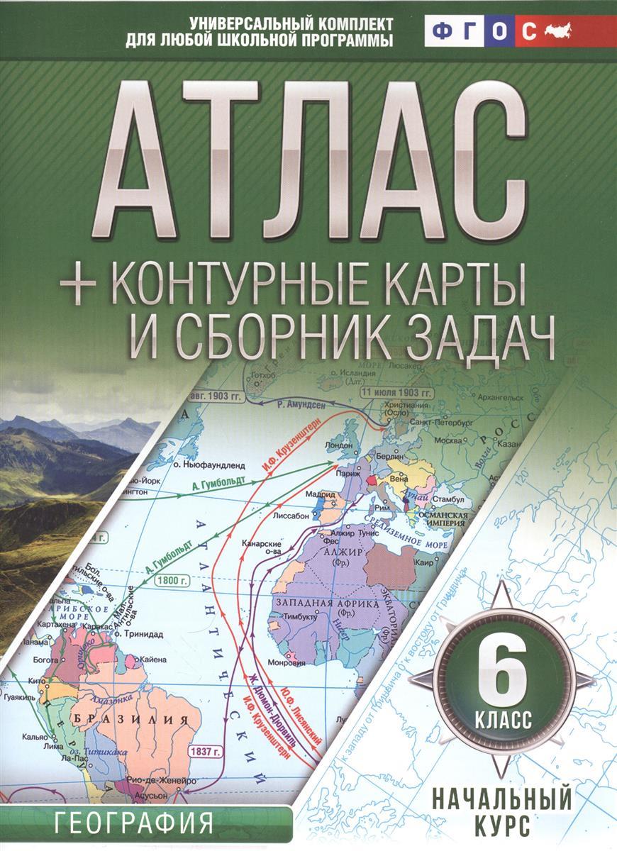 Крылова О. Атлас + контурные карты и сборник задач. 6 класс. Начальный курс
