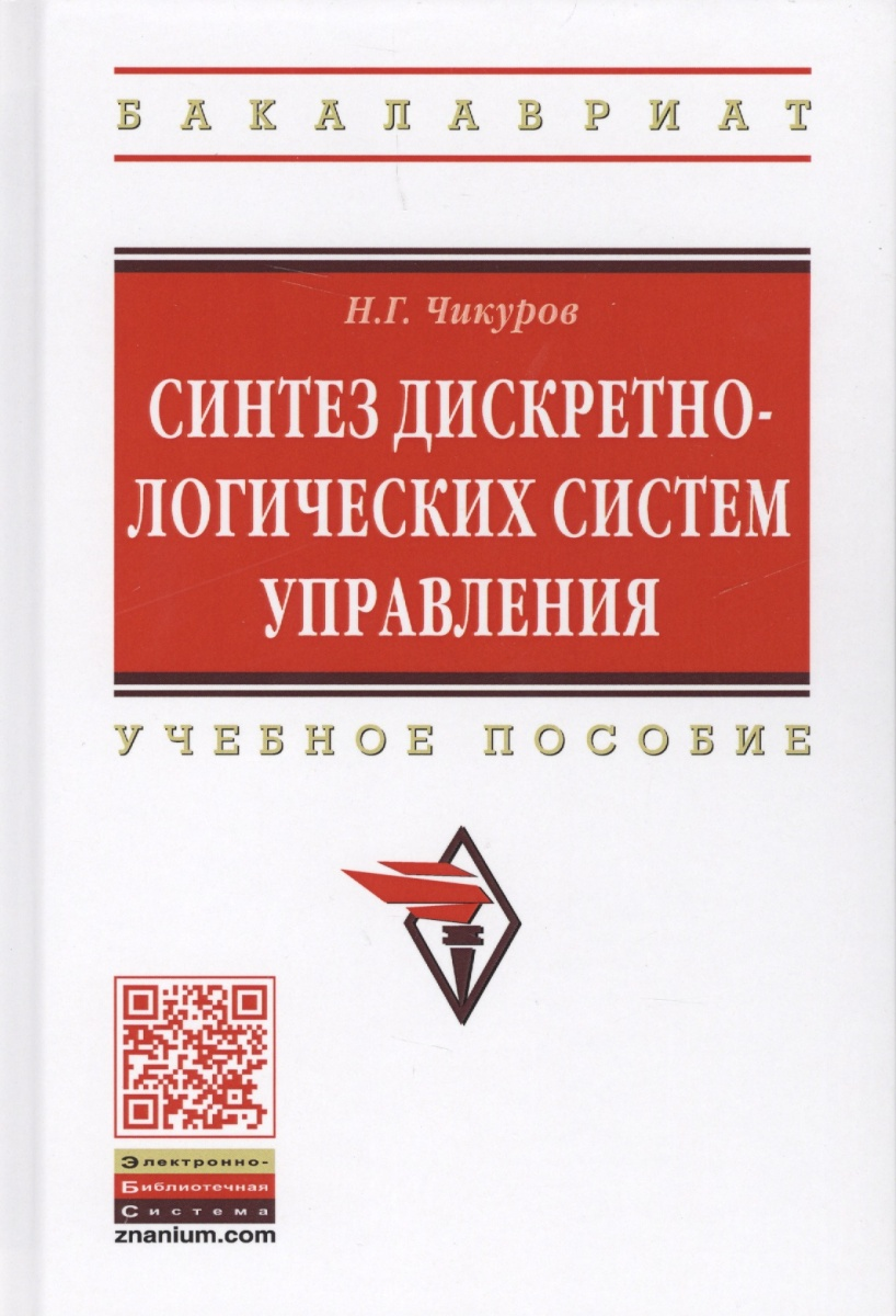 Синтез дискретно-логических систем управления. Учебное пособие
