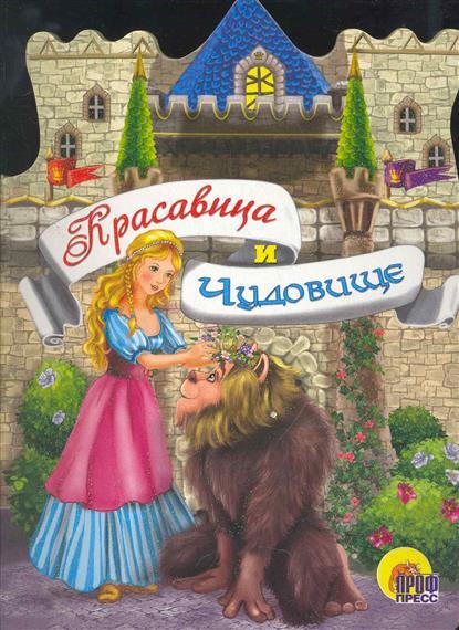 Красавица и Чудовище красавица и чудовище dvd книга