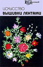 Чернова А. Искусство вышивки лентами