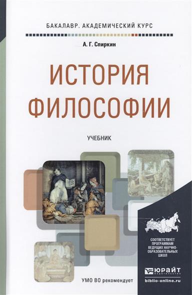 Спиркин А. История философии: Учебник для академического бакалавриата грунтоведение учебник для академического бакалавриата