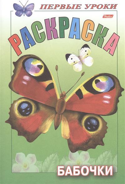 Первые уроки Раскраска Бабочки