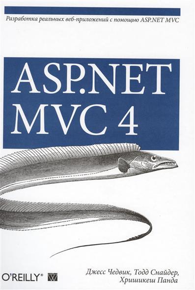 Чедвик Дж., Снайдер Т., Панда Х. ASP.NET MVC 4: разработка реальных веб-приложений с помощью ASP.NET MVC