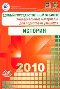 ЕГЭ 2010 История Универ. матер. для подг. учащ.