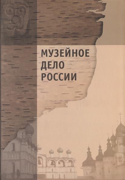 Музейное дело России. Третье издание, исправленное и дополненное
