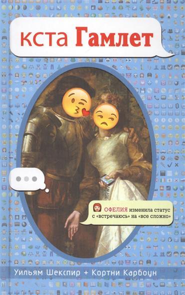 Шекспир У., Карбоун К. кста Гамлет