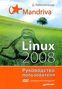 Колисниченко Д. Mandriva Linux 2008 Руководство пользователя колисниченко д самоучитель системного администратора linux