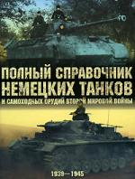 Полный справоч. немец. танков и самоход. орудий Второй мир. войны 1939-1945