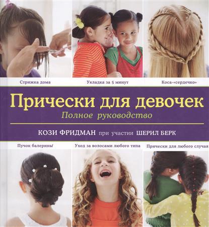 Фридман К. Прически для девочек. Полное руководство новый формат прически для девочек
