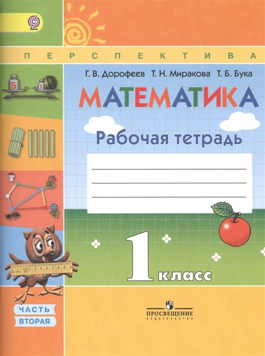 Дорофеев Г., Миракова Т., Бука Т. Математика. 1 класс. Рабочая тетрадь. Часть 2 цены