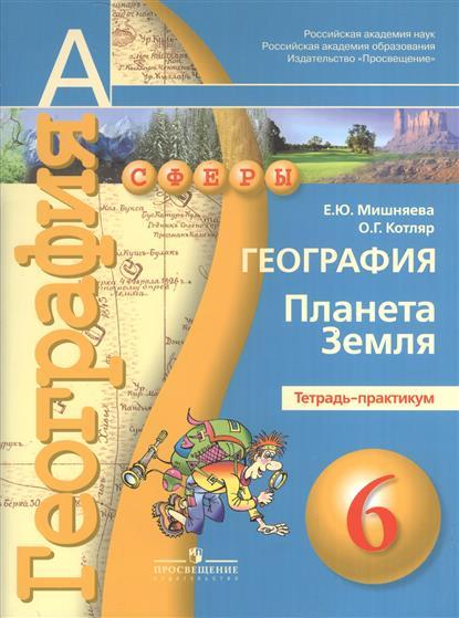 География. Планета земля. Тетрадь-практикум. 6 класс. Пособие для учащихся общеобразовательных учреждений. 4-е издание