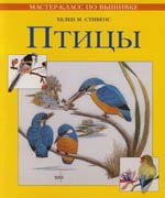 Стивенс М. Птицы