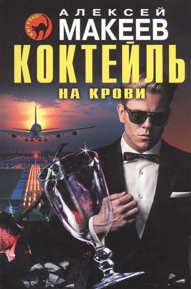 Макеев А. Коктейль на крови