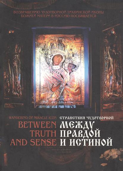Райков Г. (ред) Между правдой и истиной Странствия чудотворной