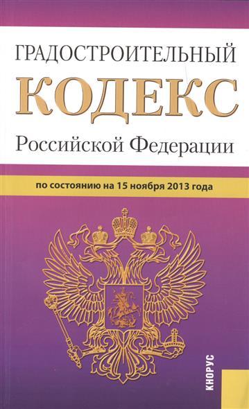 Градостроительный кодекс Российской Федерации. По состоянию на 15 ноября 2013 г.