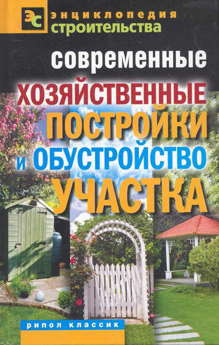 Назарова В. Современные хозяйственные постройки и обустройство участка ISBN: 9785386032418 обустройство бани