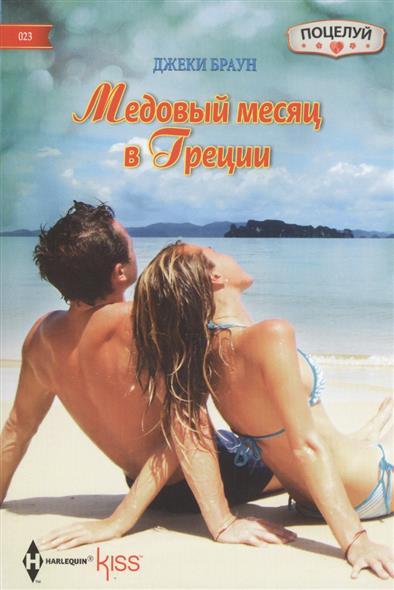 Браун Дж. Медовый месяц в Греции. Роман браун дж под счастливой звездой роман