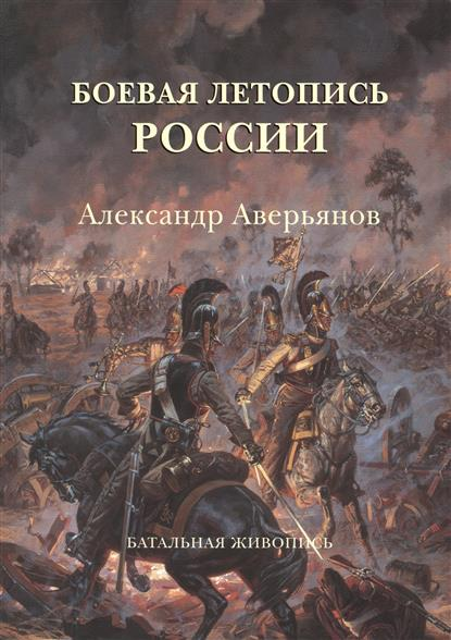 Боевая летопись России: Александр Аверьянов