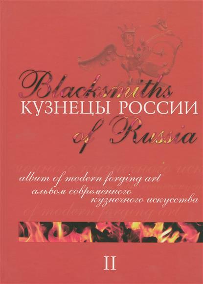 Кузнецы России II. Альбом современного кузнечного искусства