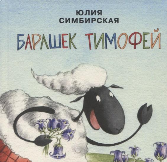 Симбирская Ю. Барашек Тимофей. Сборник сказок