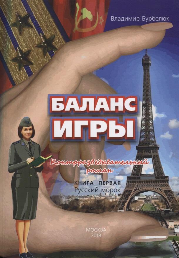 Бурбелюк В. Баланс игры. Контрразведывательный роман. Книга первая. Русский морок