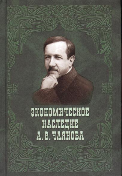 Экономическое наследие А.В. Чаянова