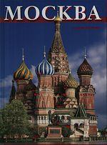 Гейдор Т. Альбом Москва