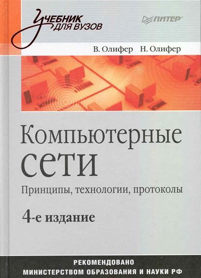 Компьютерные сети Принципы технологии протоколы
