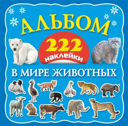 Глотова В. (худ.) В мире животных. Альбом: 222 наклейки глотова в худ азбука набор карточек