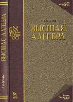 Окунев Л. Высшая алгебра