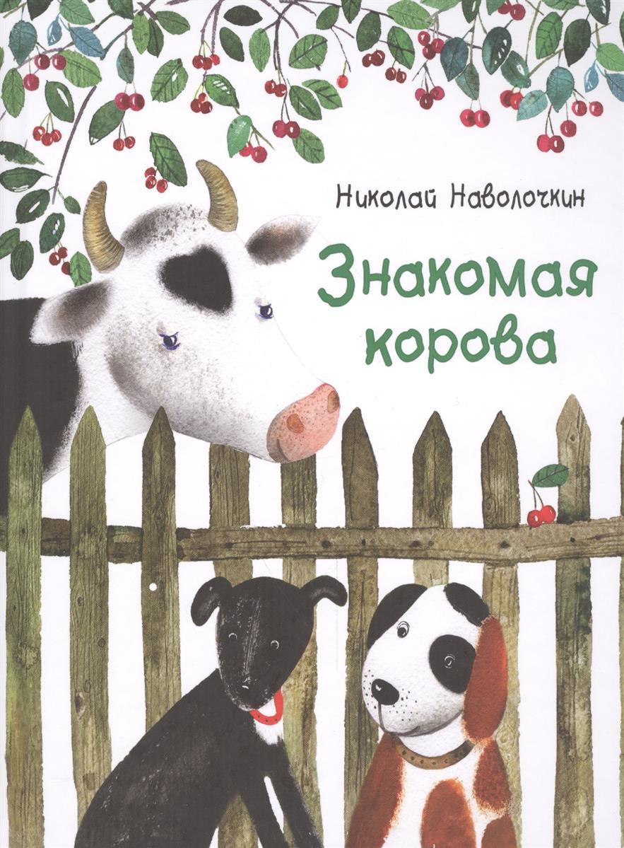 Наволочкин Н. Знакомая корова