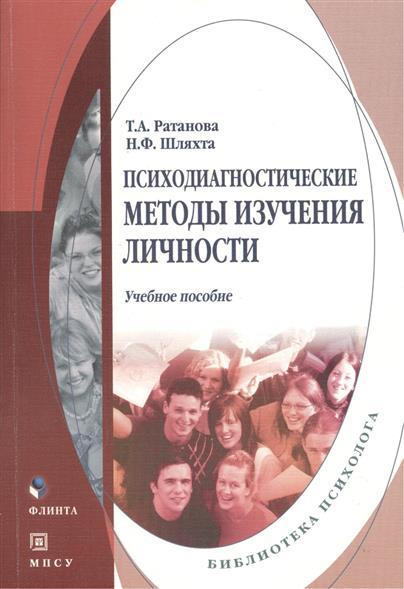 Психодиагностические методы изучения личности. Учебное пособие. 6-е издание, дополненное
