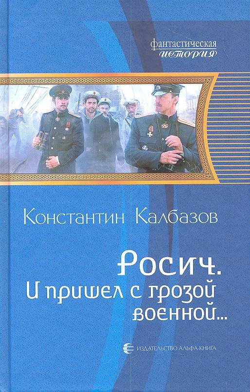 Калбазов К. Росич. И пришел с грозой военной… калбазов к бульдог экзамен на зрелость роман