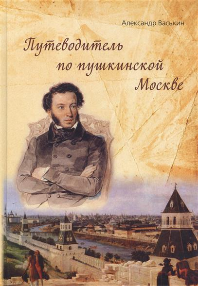 Васькин А.: Путеводитель по пушкинской Москве