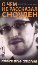 О чем не рассказал Сноуден.